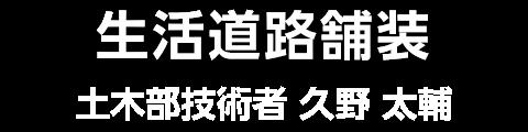 土木部技術者 久野 太輔