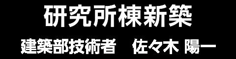 建築部技術者 佐々木 陽一