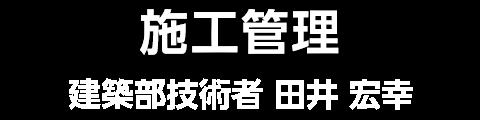 建築部技術者 田井 宏幸