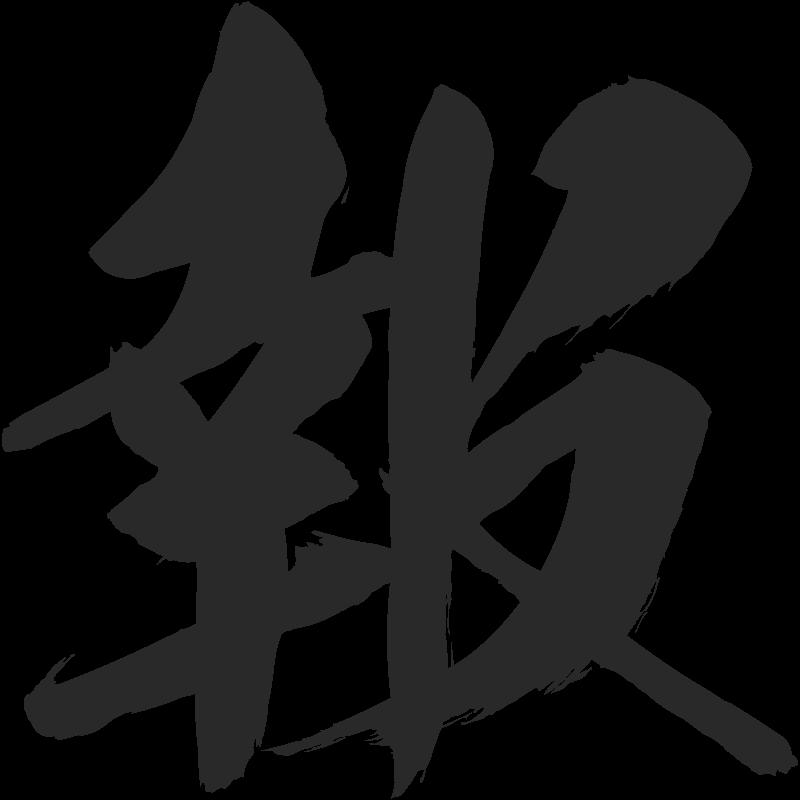 letter-hou